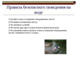 Правила безопасного поведения на воде 1) Купайся только в специально оборудованн