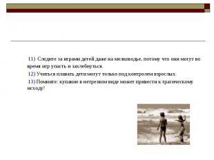 11) Следите за играми детей даже на мелководье, потому что они могут во время иг
