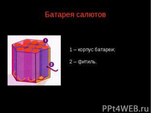 Батарея салютов 1 – корпус батареи;2 – фитиль.