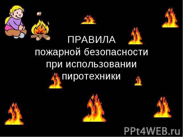 ПРАВИЛАпожарной безопасностипри использовании пиротехники