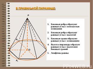 В правильной пирамиде: Боковые ребра образуют равные углы с плоскостью основания