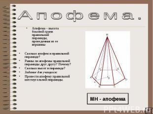 Апофема. Апофема – высота боковой грани правильной пирамиды, проведенная из ее в