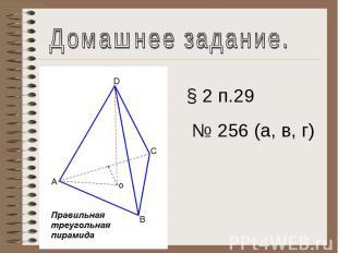 Домашнее задание.§ 2 п.29 № 256 (а, в, г)