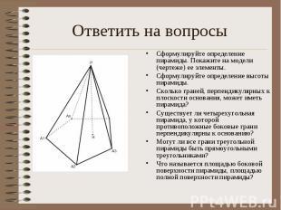 Ответить на вопросы Сформулируйте определение пирамиды. Покажите на модели (черт