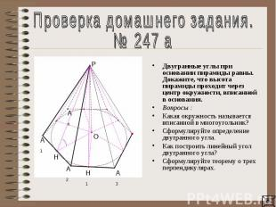 Проверка домашнего задания.№ 247 а Двугранные углы при основании пирамиды равны.