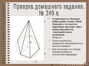 Прверка домашнего задания.№ 249 аВ пирамиде все боковые ребра равны между собой.