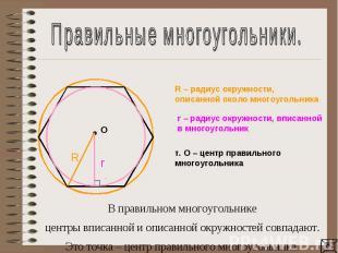 Правильные многоугольники.В правильном многоугольникецентры вписанной и описанно