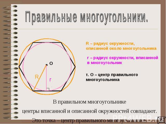 Правильные многоугольники.В правильном многоугольникецентры вписанной и описанной окружностей совпадают. Это точка – центр правильного многоугольника.