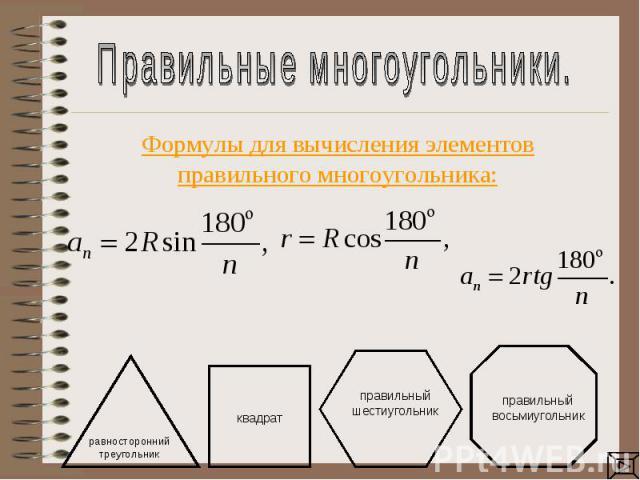 Правильные многоугольники.Формулы для вычисления элементов правильного многоугольника: