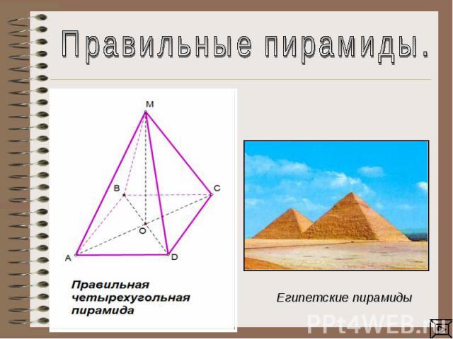 Правильные пирамиды.