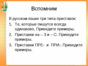 Вспомним В русском языке три типа приставок:Те, которые пишутся всегда одинаково