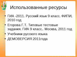 Использованные ресурсы ГИА -2011. Русский язык 9 класс. ФИПИ, 2010 годЕгорова Г.