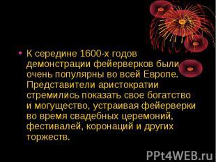 К середине 1600-х годов демонстрации фейерверков были очень популярны во всей Ев