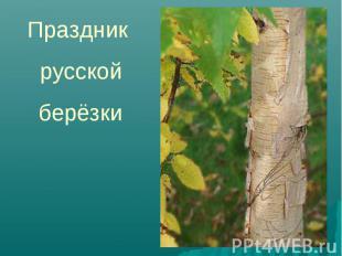 Праздник русскойберёзки