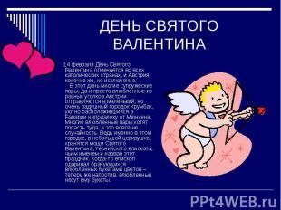 ДЕНЬ СВЯТОГО ВАЛЕНТИНА 14 февраля День Святого Валентина отмечается во всех като