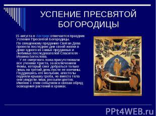 УСПЕНИЕ ПРЕСВЯТОЙ БОГОРОДИЦЫ 15 августа в Австрии отмечается праздник Успения Пр