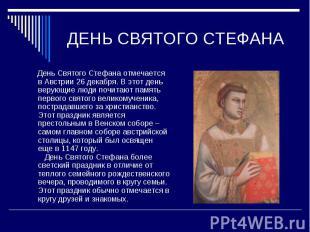 ДЕНЬ СВЯТОГО СТЕФАНА День Святого Стефана отмечается в Австрии 26 декабря. В это