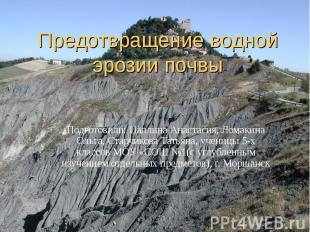 Предотвращение водной эрозии почвы Подготовили: Цаплина Анастасия, Ломакина Ольг
