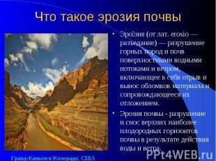 Что такое эрозия почвы Эрозия (от лат. erosio — разъедание) — разрушение горных