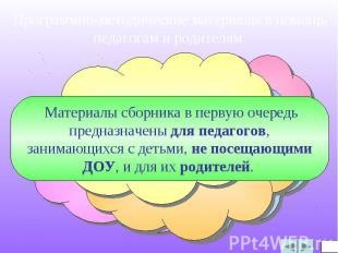 Программно-методические материалы в помощь педагогам и родителям Материалы сборн