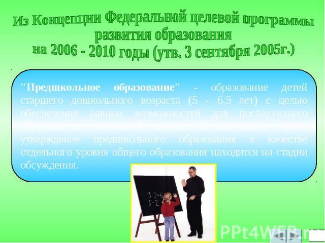 Из Концепции Федеральной целевой программыразвития образованияна 2006 - 2010 годы (утв. 3 сентября 2005г.)