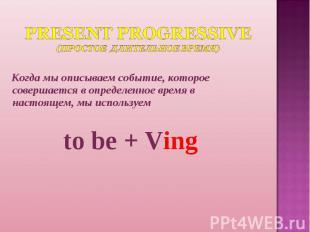 Present Progressive(Простое Длительное время) Когда мы описываем событие, которо