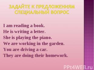 Задайте к предложениям специальный вопрос I am reading a book.He is writing a le