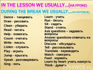 In the lesson we usually…(на уроке) During the break we usually…(на перемене) Da
