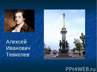 Алексей Иванович Тевкелев
