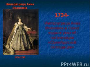 Императрица Анна Иоановна1730-17401734- Императрица Анна Иоановна и Сенат издали