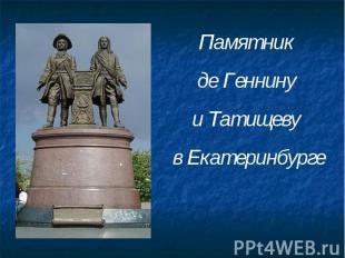 Памятник де Геннину и Татищеву в Екатеринбурге