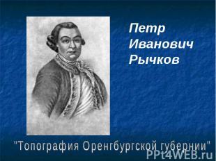 """Петр Иванович Рычков """"Топография Оренгбургской губернии"""""""