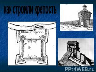 как строили крепость