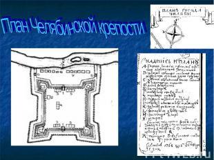 План Челябинской крепости
