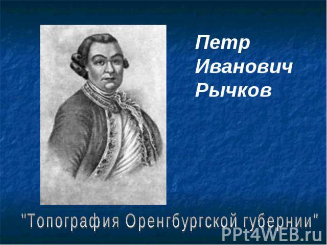 Петр Иванович Рычков