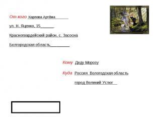 От кого Карпова Артёма ул. Н. Яценко, 15______ Красногвардейский район, с. Засос