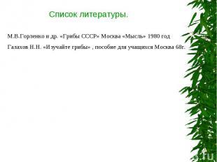 Список литературы. М.В.Горленко и др. «Грибы СССР» Москва «Мысль» 1980 годГалахо