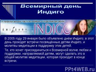 Всемирный день Индиго В 2005 году 29 января было объявлено днём Индиго; в этот д