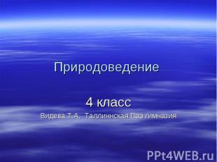 Природоведение 4 классВидева Т.А. Таллиннская Паэ гимназия