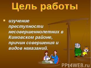 Цель работы изучение преступности несовершеннолетних в Кимовском районе, причин
