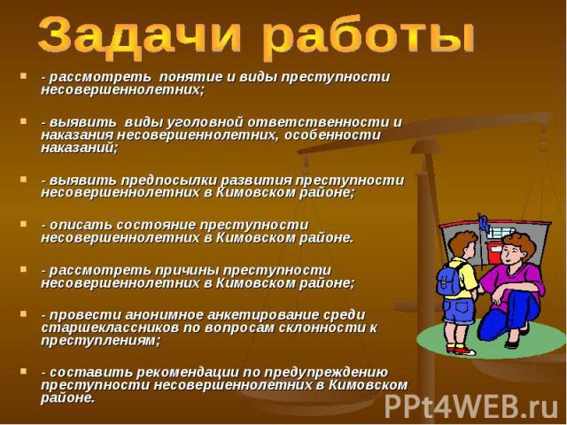 Задачи работы - рассмотреть понятие и виды преступности несовершеннолетних;- выявить виды уголовной ответственности и наказания несовершеннолетних, особенности наказаний;- выявить предпосылки развития преступности несовершеннолетних в Кимовском райо…