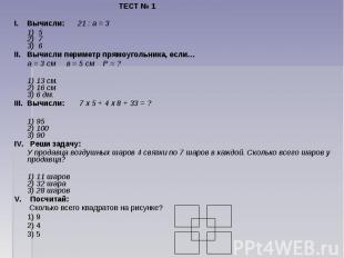 ТЕСТ № 1I. Вычисли:  21 : а = 3 1) 52) 73) 6II. Вычисли периметр прямоуго