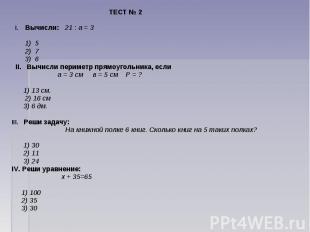 ТЕСТ № 2 I. Вычисли: 21 : а = 3 1) 5 2) 7 3) 6 II. Вычисли периметр прямоугольни