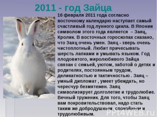 2011 - год Зайца 16 февраля 2011 года согласно восточному календарю наступает са