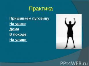 Практика Пришиваем пуговицуНа урокеДомаВ походеНа улице