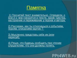 Памятка 1) Прочитай текст внимательно. Определи, о ком и о чем говорится в текст