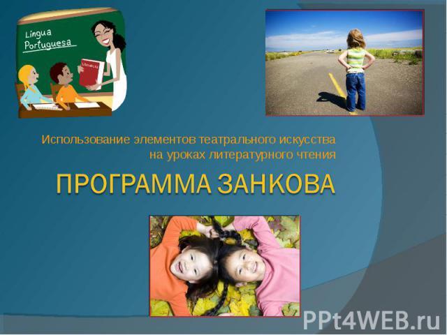 Использование элементов театрального искусства на уроках литературного чтения Программа Занкова