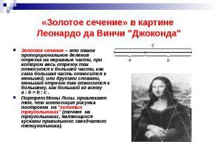 """«Золотое сечение» в картине Леонардо да Винчи """"Джоконда"""" Золотое сечение – это т"""