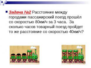 Задача №2 Расстояние между городами пассажирский поезд прошёл со скоростью 80км/