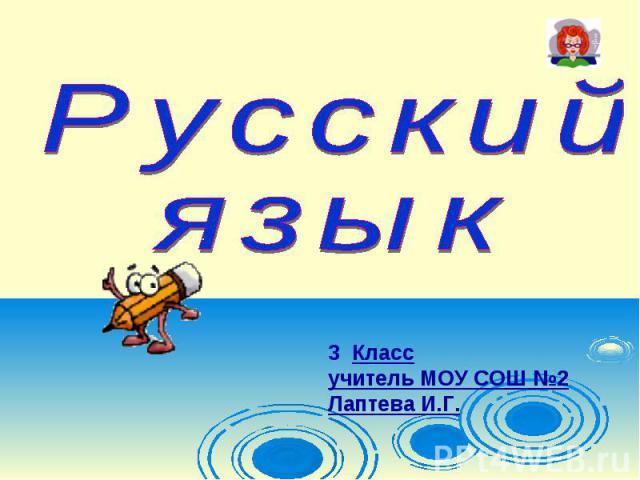 Презентация по рус.языку в 3 классе